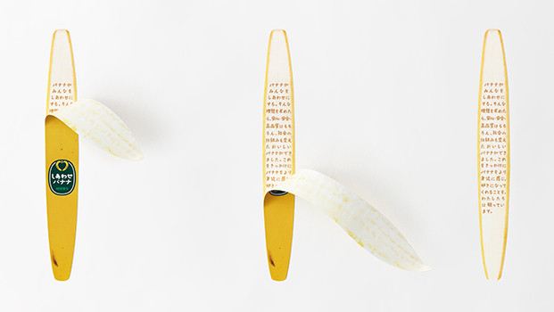nendo-designs-new-packaging-graphic-for-shiawase-banana-3-1