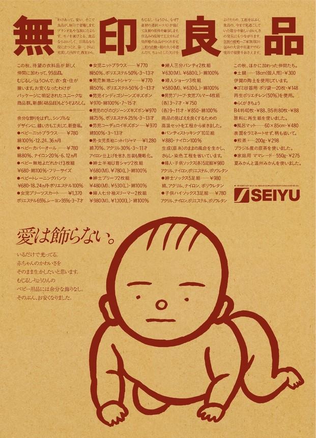 muji cartel en diariodesign