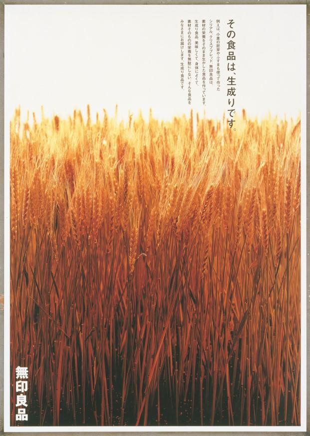 muji cartel publicitario en diariodesign